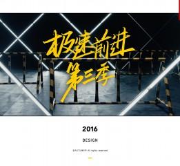 《极速前进》第三季宣传片字体设计