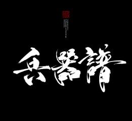 七月份书法字体(贰)