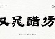 书法字体设计第一回