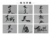刘迪-书法字体-陆