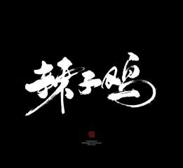 7月份书法字体(壹)