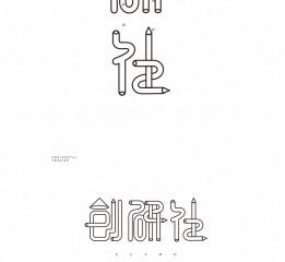 郭團輝《黑白素设Ⅱ期》设计