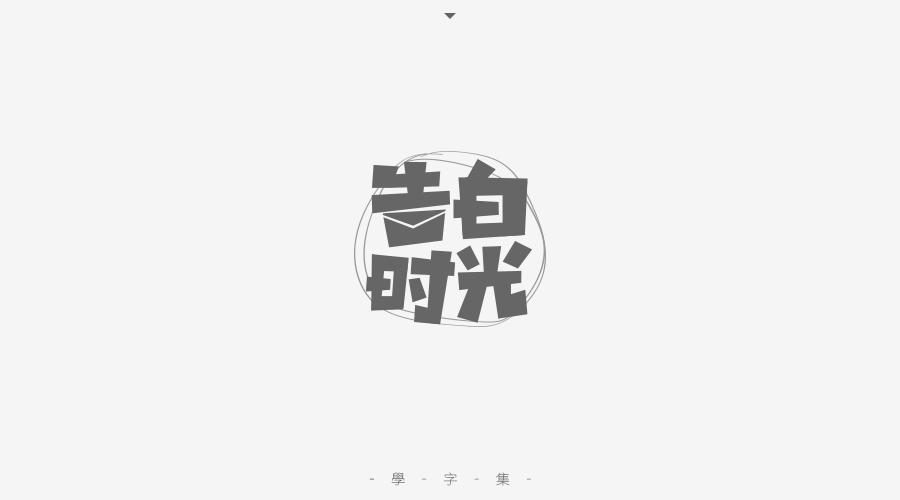 《学字集》-字体/字形-平面-设计作品-中国设计之窗