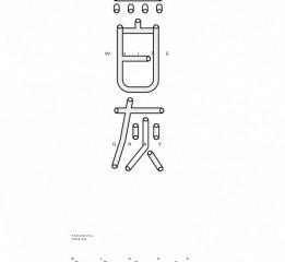 郭團輝《黑白素设》设计