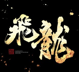 六月份书法字体(贰)