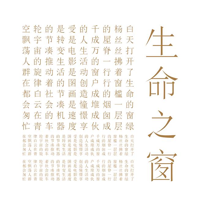 青春答卷2016# 系列字体设计—雕宋体,简悦体,几何体图片