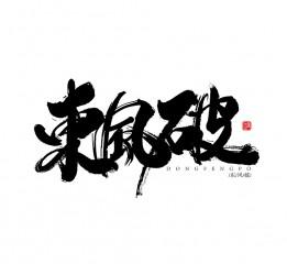 毛笔字体<陆月>