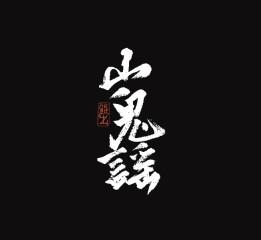 鲲出手书宋词词牌名(持续更新)