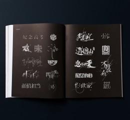 2014-2016字体标志(合集)