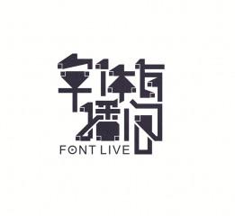 2016上半年丨字体设计合集