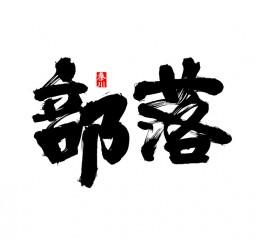 秦川<一座城>