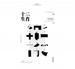 《十二生肖》——字体与图形再设计