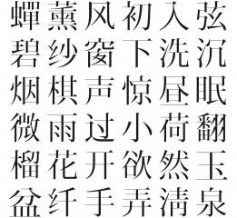 桑迪-字体设计部分获奖作品