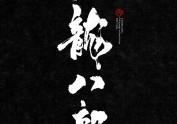 五月份书法字体(叁)