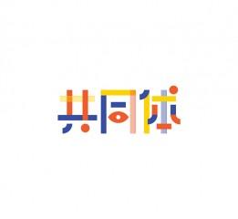 刘迪-书法字体-肆