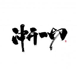 手写字体——四月Ⅱ