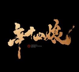 五月份书法字体(贰)