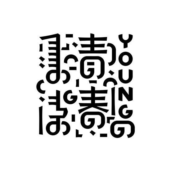 蒙字/汉字/英文/字体设计图片