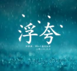 每日字体作品设计@刘兵克
