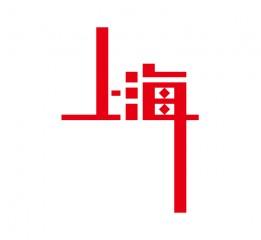 「上海」字体秀