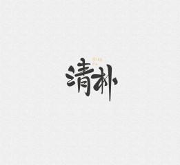 空闲字体三