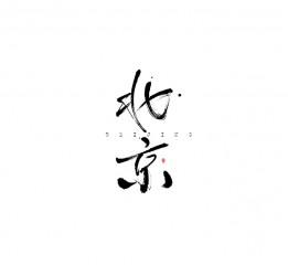 书法字体——四月