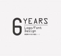 logo/字体精选集(一)