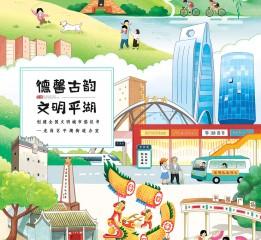 深圳龙岗平湖街道办创文海报插画