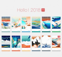 【Hello!2018】插画日历