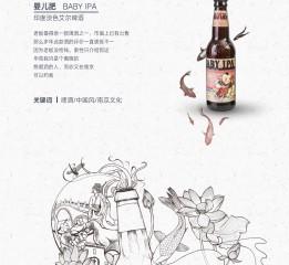 高大师啤酒同人版插画