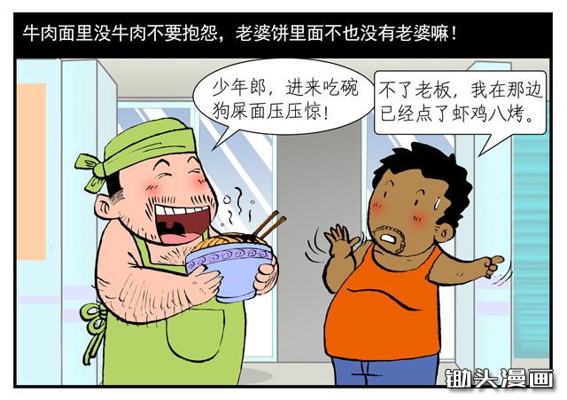 网络口水小漫画流行趣语系列01
