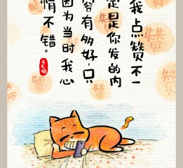 最近的一些毛毛猫漫画作品~