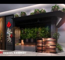 归本主义设计作品-北京双井汉拿山烤肉(个性餐饮设计)