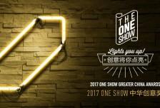 2017 ONE SHOW中华创意奖获奖名单公布相关图片