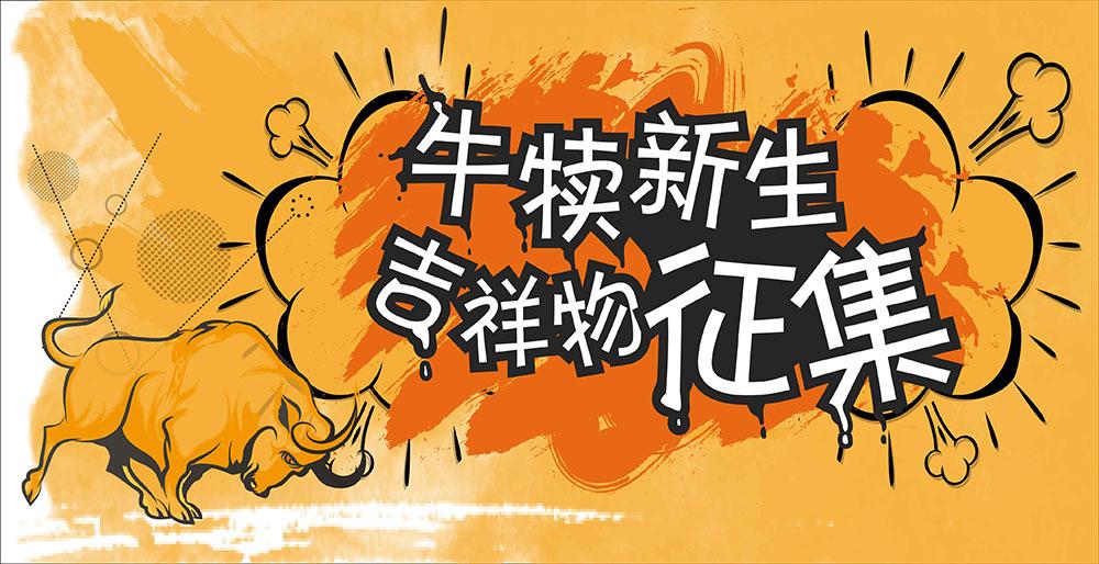 牛犊秀吉祥物征集活动开始了!的相关图片