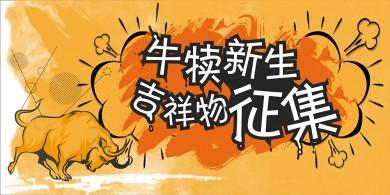牛犊秀吉祥物征集活动开始了!