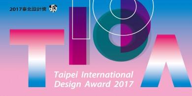 2017台北设计奖开始征集作品