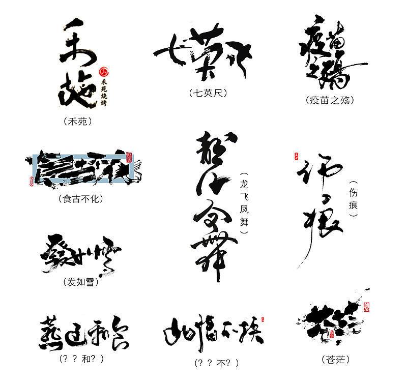字相·书法字体设计解析