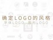 如何破解LOGO设计中的常见套路