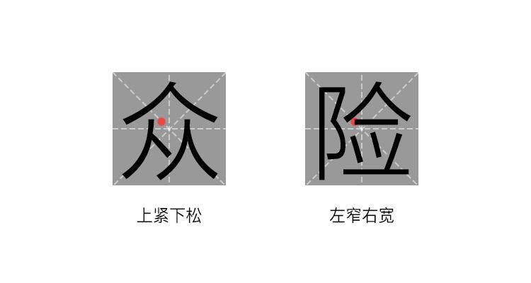 设计平衡的字体.png