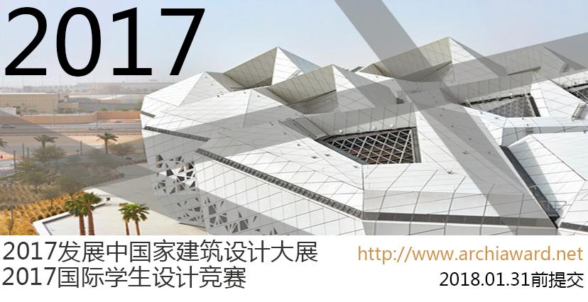 2017发展中国家建筑设计大展暨2017国的相关图片