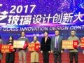 第二届中国•河间工艺玻璃设计创新大赛圆满落幕相关图片