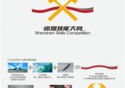 深圳技能大赛logo设计