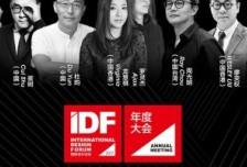 大剧透!2017广州设计周最新预览来了相关图片