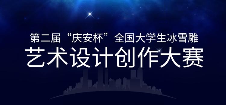 """第二届""""庆安杯""""全国大学生冰雪雕艺术设计创作大赛相关图片"""