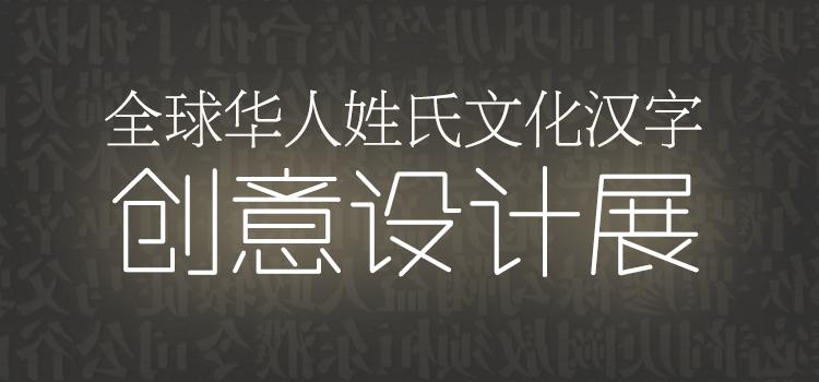 贵姓——全球华人姓氏文化汉字创意设计展