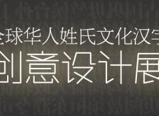 贵姓——全球华人姓氏文化汉字创意设计展相关图片