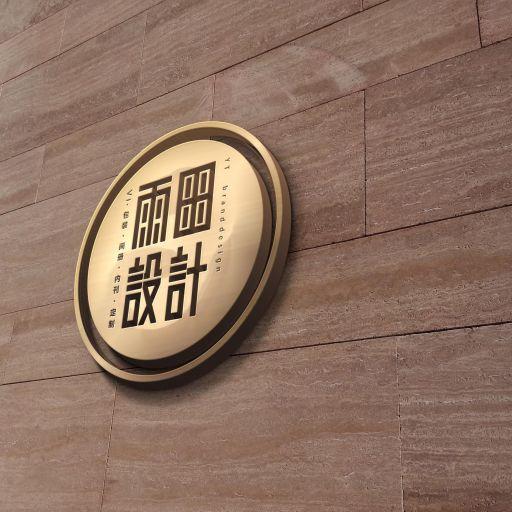 雨田品牌设计