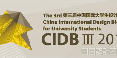 """2017第三届""""中国国际大学生设计双年的相关图片"""