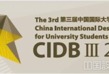 """2017第三届""""中国国际大学生设计双年展""""征集相关图片"""